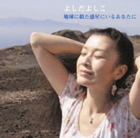 Yoshiko_chikyuu_lacket